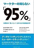 マーケターの知らない「95%」  消費者の「買いたい!」を作り出す実践脳科学