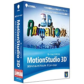 MotionStudio 3D 