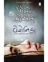 Veronica Decides To Die (Gujarati Edition)