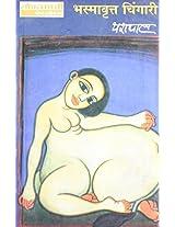 Bhashma Chingari