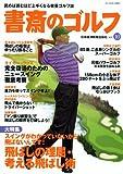 書斎のゴルフ VOL.10
