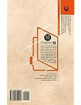 The Secret Society: Anjoman-e Makhfi