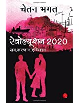 Revolution 2020(Hindi)