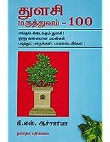 Thulasi Maruthuvam - 100