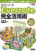 ペーパーレス化実現!ビジネス必携の「手帳」サービス エバーノート Evernote 完全活用術 Windows & iPhone両対応!