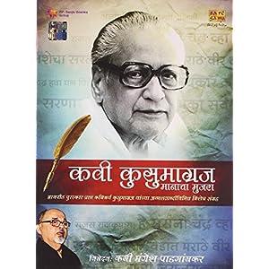 Kavi Kusumagraj - Manacha Mujra