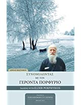 Synomilontas me ton Geronta Porphyrio. Talking with Elder Porphyrios
