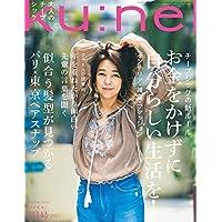 Ku:nel 2017年7月号 小さい表紙画像