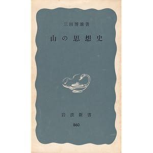 山の思想史 (1973年) (岩波新書)