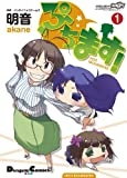 ぷちます!(1) (電撃コミックス EX) (コミック)
