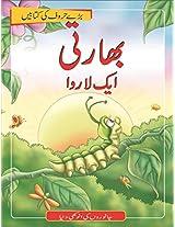 Bharati the Caterpillar: Amazing Animal Kingdom