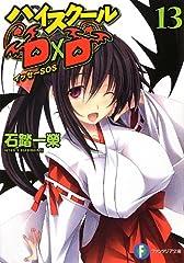 ハイスクールD×D 13  イッセーSOS (富士見ファンタジア文庫)