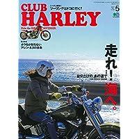 CLUB HARLEY 2017年5月号 小さい表紙画像