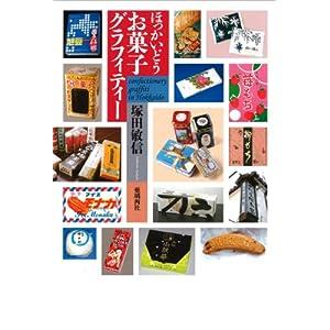 一家に一冊! 銘菓を凝縮した「ほっかいどうお菓子グラフィティー」
