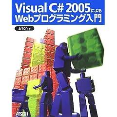 Visual C# 2005によるWebプログラミング入門