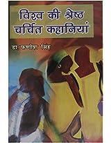 Vishwa Ki Charchit Srestha Kahaniya