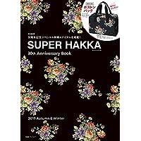 SUPER HAKKA 2017 - 30th Anniversary Book 小さい表紙画像