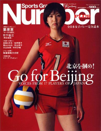 北京を掴め 全日本女子バレー完全読本 Go for Beijing [Number PLUS 2008 December]