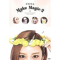 ざわちん ざわちん Make Magic 2 小さい表紙画像