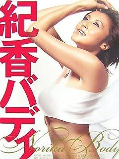 米倉の舞台を紀香が偵察か!? 2大セクシー美熟女の明と暗