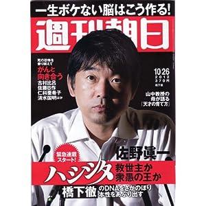週刊朝日(10/26)