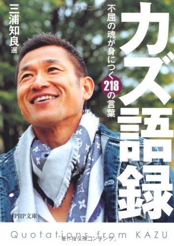 横浜FC・三浦知良、46歳4ヶ月で最年長ゴール更新