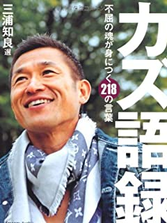 カズ&高橋尚子の名前も浮上 猪木も霞む参院選超大物候補