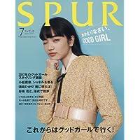 SPUR 2017年7月号 小さい表紙画像
