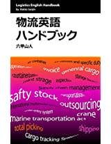 Logistics English Handbook: Funny logistics jargon dictionary