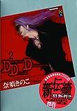 DDD 2 (講談社BOX) (単行本)