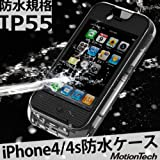SunRuck (TbN) iPhone4 iPhone4S hP[X hKiIP55 n[hP[X SR-IWC01SunRuck