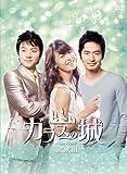 [DVD]ガラスの城 DVD-BOXIII