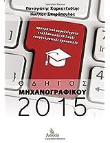 Odhgos Mhxanografikou 2015