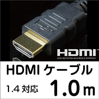 【メール便 送料無料】 Hanwha ハイスピード HDMIケーブル 1m [3D/イーサネット対応] [HDMI Ver1.4] [1メートル] [PS3/Xbox360対応] UMA-HDMI10
