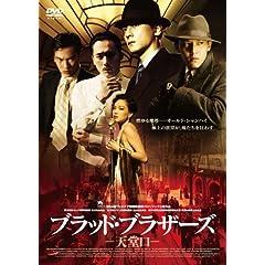 ブラッド・ブラザーズ-天堂口- [DVD]