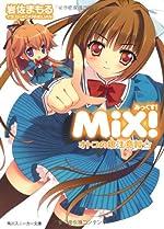 MiX! オトコの娘注意報☆