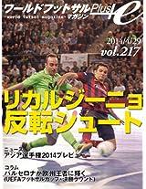 wa-rudo futtosaru magazin purasu boryu-mu 217: renzoku shashin rikaruzi-nyo no hanten syu-to baruserona ga nidome no ousyu ouzya