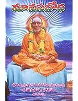 Manasa Bodha