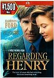 心の旅 DVD 1991年