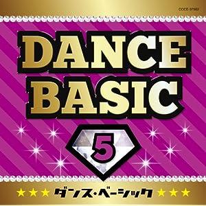 ダンス・ベーシック5