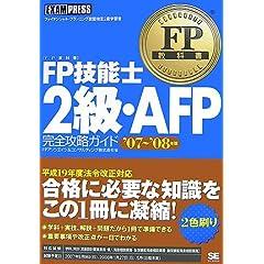 FP教科書 FP技能士2級・AFP 完全攻略ガイド '07-'08年度版 (EXAMPRESSシリーズ)