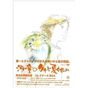 河童のクゥと夏休み コレクターズBOX(特別版本編+特典DVDの2枚組) 【完全生産限定版】