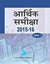 Aarthik Samiksha 2015-16 (Set of 2 Volumes)