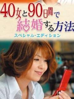 夏だからSEXしたい40代美女優ベスト20 vol.1