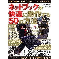 ネットブックが快適に動作する50の方法―Ultra Mobile Personal Computer (DIA COLLECTION) (大型本)