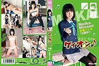 水波メイカ ケイオン♪ [DVD]