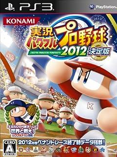 2013年プロ野球セ・パ12球団「本当の優勝力」完全査定 vol.4
