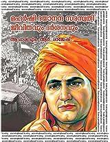Maharshi Dayanand Saraswathi Jeevithavum Darshanavum