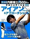 完全版 内藤雄士の新500円で本当に上手くなる アイアン