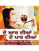 Do Aar Diyan Paar Diyan